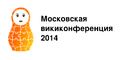 Mos-wikiconf-2014-3.png