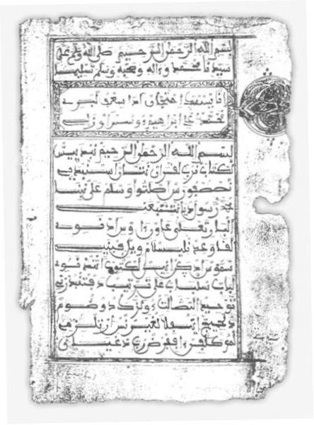 Awzal : poèmes et chants religieux amazighs chleuhs de Souss (sud-ouest du Maroc)  dans Littérature 444px-MuhammadAwzal-Al_Hawd-Leiden_MS_Or_23.354