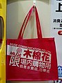 Muse Communication shopping bag at Expo Dome Anime Comic Festival 20180303.jpg