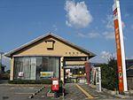 Nagato Heki Post office.JPG
