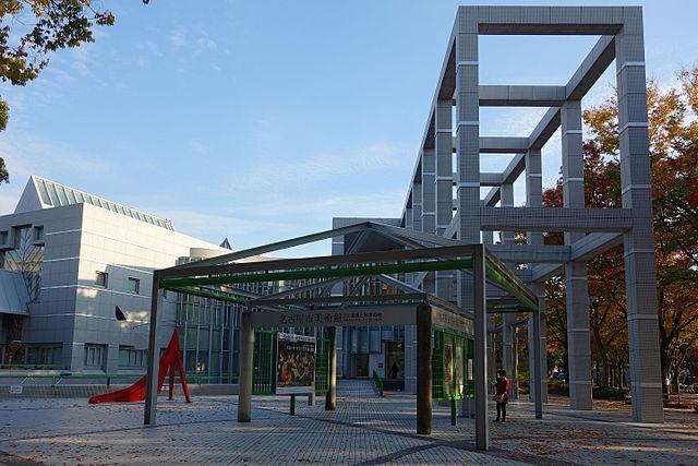 https://upload.wikimedia.org/wikipedia/commons/thumb/d/d7/Nagoya_City_Art_Museum01-r.jpg/640px-Nagoya_City_Art_Museum01-r.jpg
