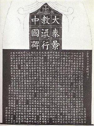 "Christianity in Asia - The Nestorian Stele in China, erected in 781. The title is :大秦景教流行中國碑 ""Stele of the propagation of the luminous Roman faith in China"""