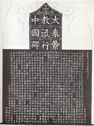 Church of the East - The Nestorian Stele, created in 781, describes the introduction of Nestorian Christianity to China