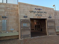 New cemetery of Herzliya.jpg