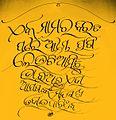 Odia calligraphy esabada Odia magazine eodissa.jpg