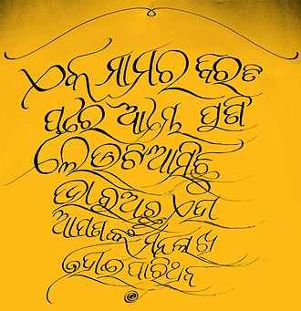 Indian calligraphy - A Calligraphic design in Oriya script