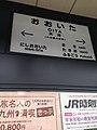 Oita Station Sign.jpg