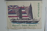 Old poster commemorating Hōkūle'a's first voyage to Tahiti.JPG