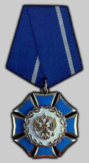 Order of Honour (Russia) - Image: Order of Honor