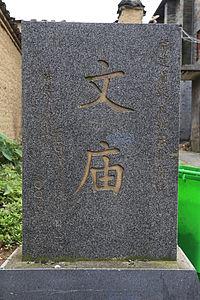 Pingnan Confucian Temple 2014.08.03 07-08-45.jpg