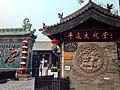 Pingyao, Jinzhong, Shanxi, China - panoramio (50).jpg