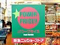 Power Price!!.JPG