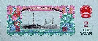 Third series of the renminbi - Image: RMB3 2yuan B