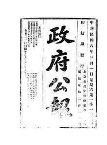 ROC1919-03-01--03-15政府公报1103--1117.pdf