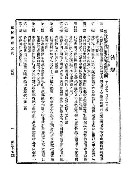 File:ROC1930-01-22國民政府公報375.pdf