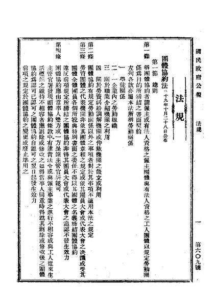 File:ROC1930-10-29國民政府公報609.pdf