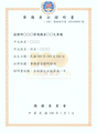 ROC Overseas Chinese Identity Certificate format since 20110101 1.png