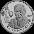 RR5009-0009R BU 150-летие со дня рождения К.А.Тимирязева.png