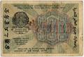 RSFSR-1919-Banknote-500-Obverse.png