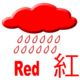 Red Rainstorm Signal.png