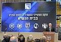 Reuven Rivlin and Gilad Erdan awarding public security excellence awards, February 2018 (6269).jpg