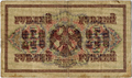 Russia-1917-Banknote-250-Reverse.png