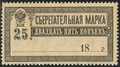 Russia 1918 Liapine 6 stamp (Russia 1889 Savings Stamp 25k).png