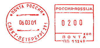 Russia stamp type DB13.jpg