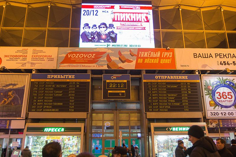 Saint-Pétersbourg - Gare de Moscou - 2015-12-11 - IMG 2714.jpg