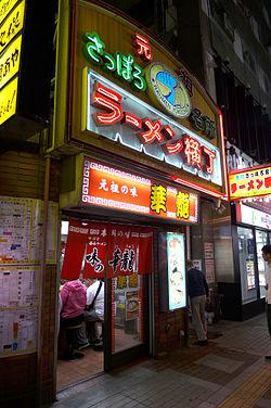 札幌拉面横街