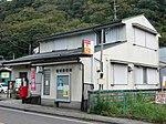 Saruhashi Post office.jpg