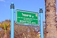 SeattlePark3.jpg