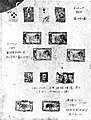 Semi-postal stamps collected by Eiichi Tsuchii.jpg