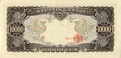 Series C 10K Yen Bank of Japan note - back.jpg