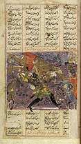 Shah Namah, the Persian Epic of the Kings Wellcome L0035183.jpg