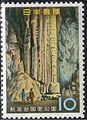 Shuhoudou 10Yen stamp.JPG