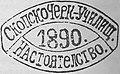 Skopje Bulgarian School Seal 1890.jpg