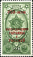 SovietUnionStampUkrRusUnion1954.jpg