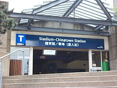Stadium-Chinatown SkyTrain entrance 2010.JPG