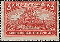 Stamp Soviet Union 1930 365.jpg