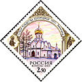 Stamp of Russia 2001 No 686 Theotokos Nativity Cathedral.jpg