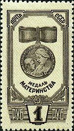 Stamp of USSR 1010.jpg