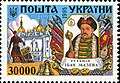 Stamp of Ukraine s85.jpg