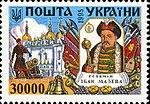 Stamp of Ukraine s85.jpg