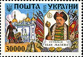 http://upload.wikimedia.org/wikipedia/commons/thumb/d/d7/Stamp_of_Ukraine_s85.jpg/167px-Stamp_of_Ukraine_s85.jpg