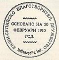 Stamp of the Ekshi-Su (Xino Nero) Associtation of Indianapolis.jpg
