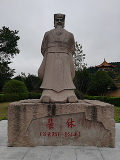 Pei Xiu (Tang dynasty) chancellor during the reign of Emperor Xuānzong of Tang