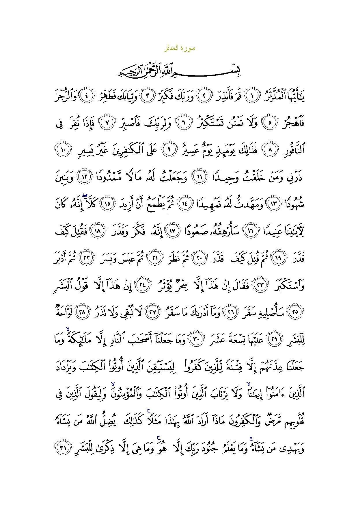 ملف:Sura74.pdf - ويكيبيديا
