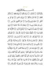 Sura74.pdf