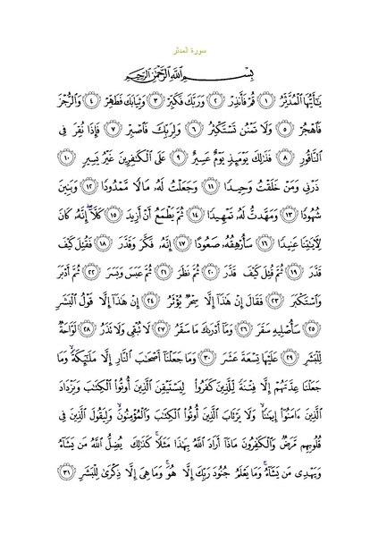 File:Sura74.pdf